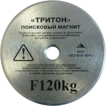 Поисковый магнит Тритон F120